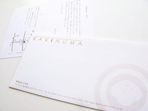 kakinuma_120223_4.jpg